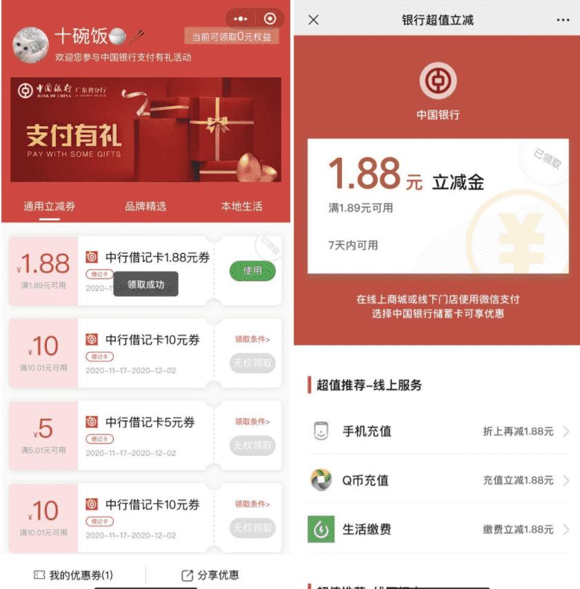 中国银行领1.88微信立减金